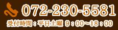 072-230-5581